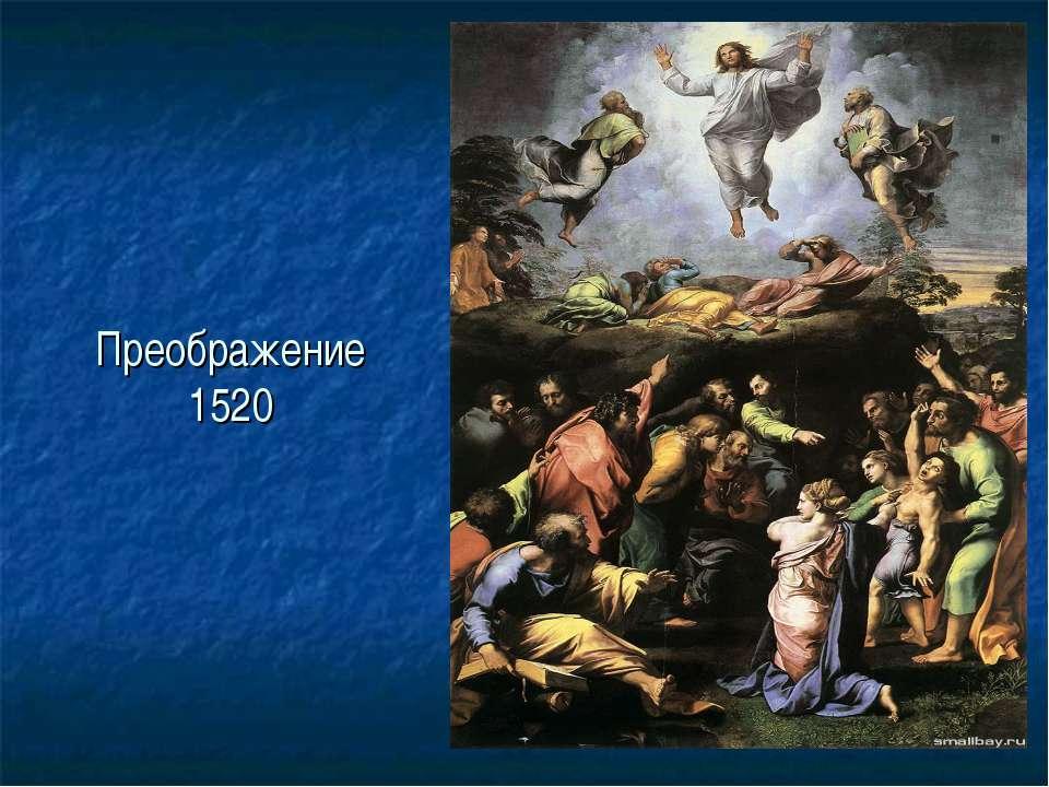 Преображение 1520