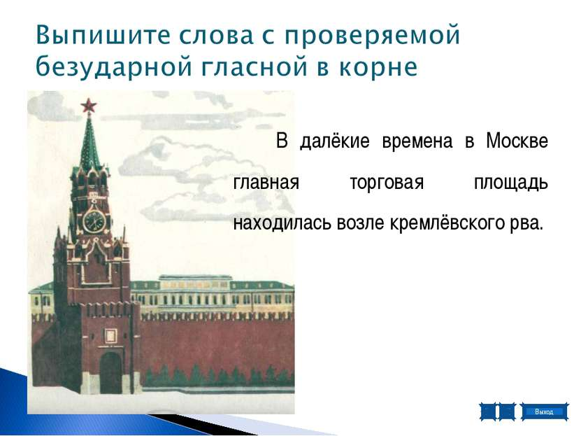 В далёкие времена в Москве главная торговая площадь находилась возле кремлёвс...