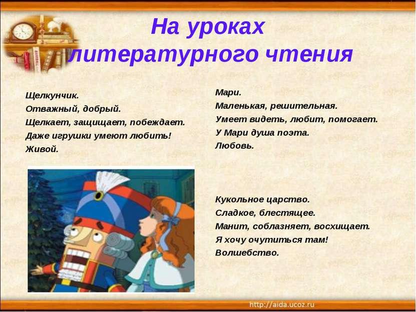 На уроках литературного чтения Щелкунчик. Отважный, добрый. Щелкает, защищает...