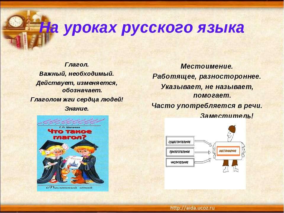 На уроках русского языка Глагол. Важный, необходимый. Действует, изменяется, ...