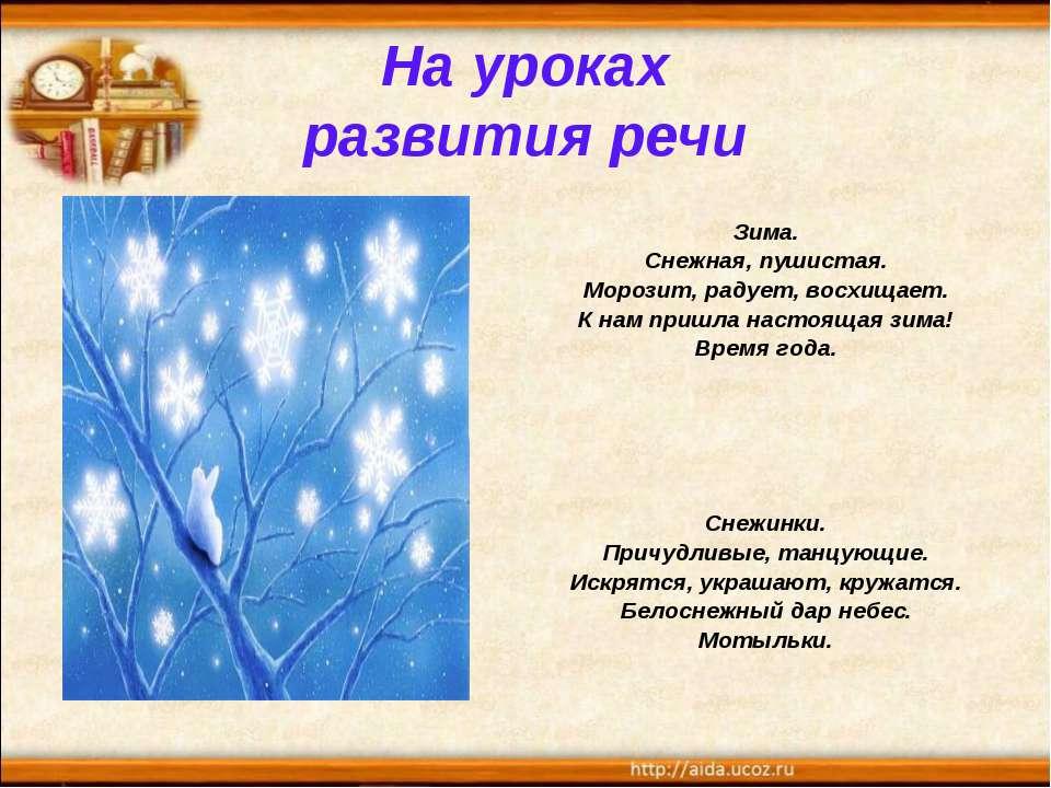 На уроках развития речи Зима. Снежная, пушистая. Морозит, радует, восхищает. ...