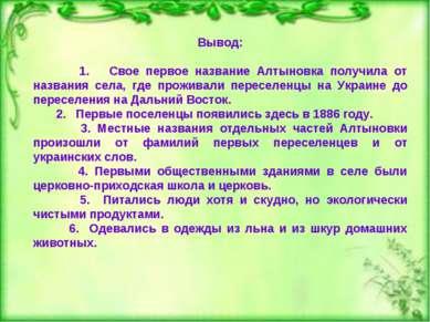 Вывод: 1. Свое первое название Алтыновка получила от названия села, где прожи...