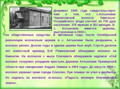 Документ 1905 года свидетельствует нам о том, что с.Алтыновка Черниговской во...