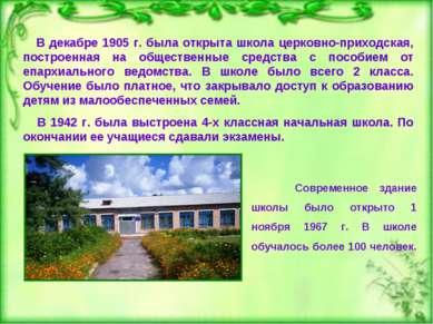 В декабре 1905 г. была открыта школа церковно-приходская, построенная на обще...