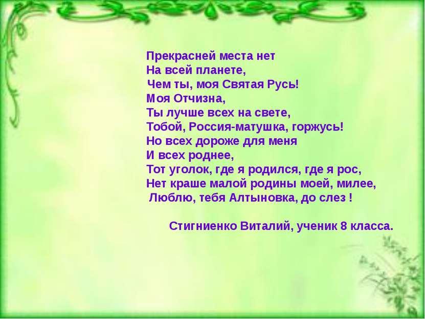 Прекрасней места нет На всей планете, Чем ты, моя Святая Русь! Моя Отчизна, Т...