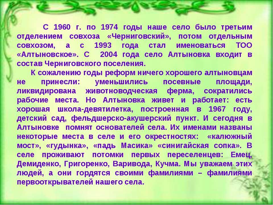 С 1960 г. по 1974 годы наше село было третьим отделением совхоза «Черниговски...