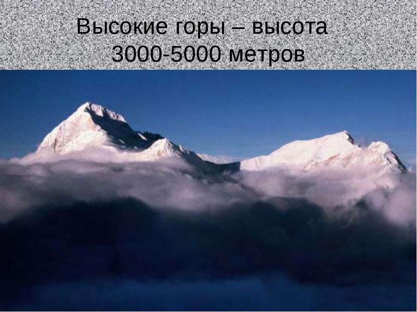 Высокие горы – высота 3000-5000 метров