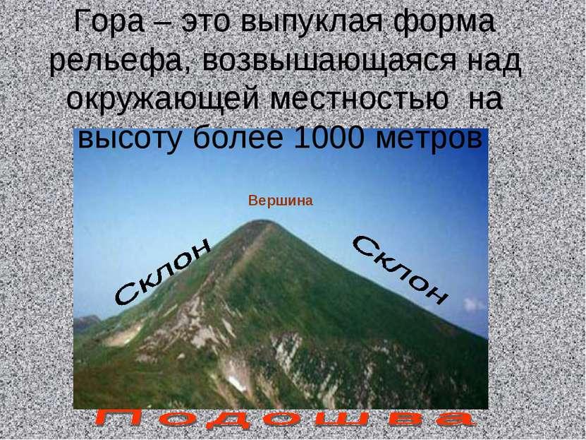Гора – это выпуклая форма рельефа, возвышающаяся над окружающей местностью на...