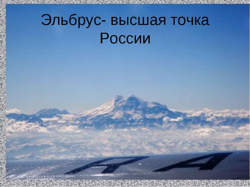 Эльбрус- высшая точка России