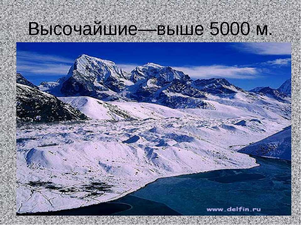 Высочайшие—выше 5000 м.