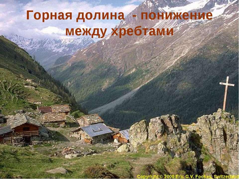 Горная долина - понижение между хребтами
