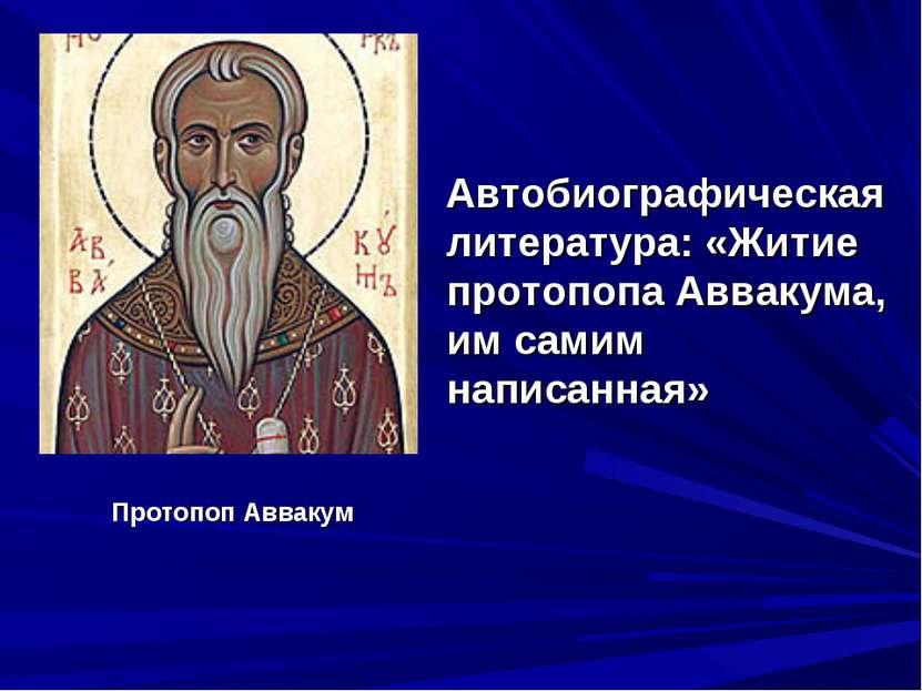 Автобиографическая литература: «Житие протопопа Аввакума, им самим написанная...