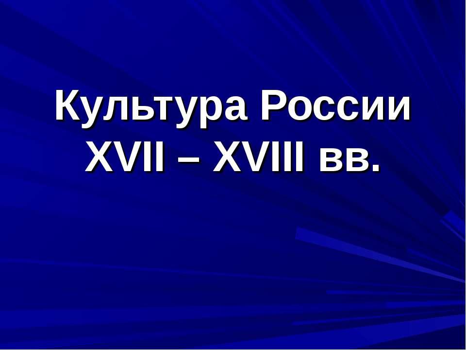 Культура России XVII – XVIII вв.