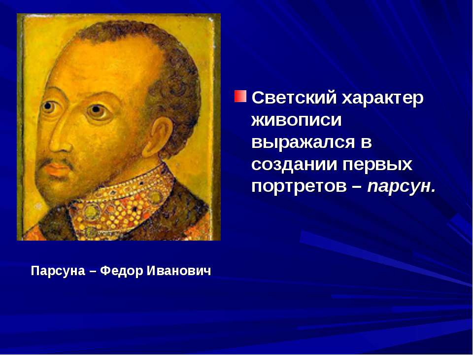 Светский характер живописи выражался в создании первых портретов – парсун. Па...
