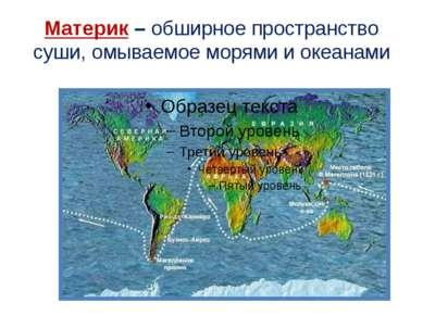 Материк – обширное пространство суши, омываемое морями и океанами