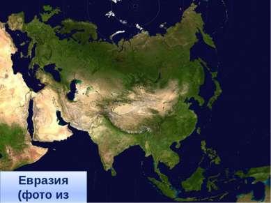 Евразия (фото из космоса)