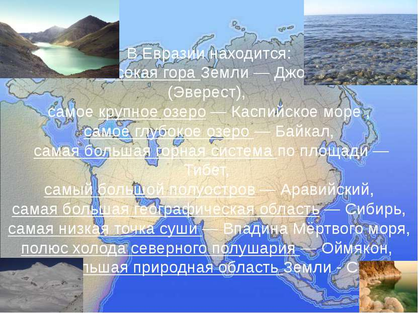 В Евразии находится: самая высокая гора Земли— Джомолунгма (Эверест), самое ...