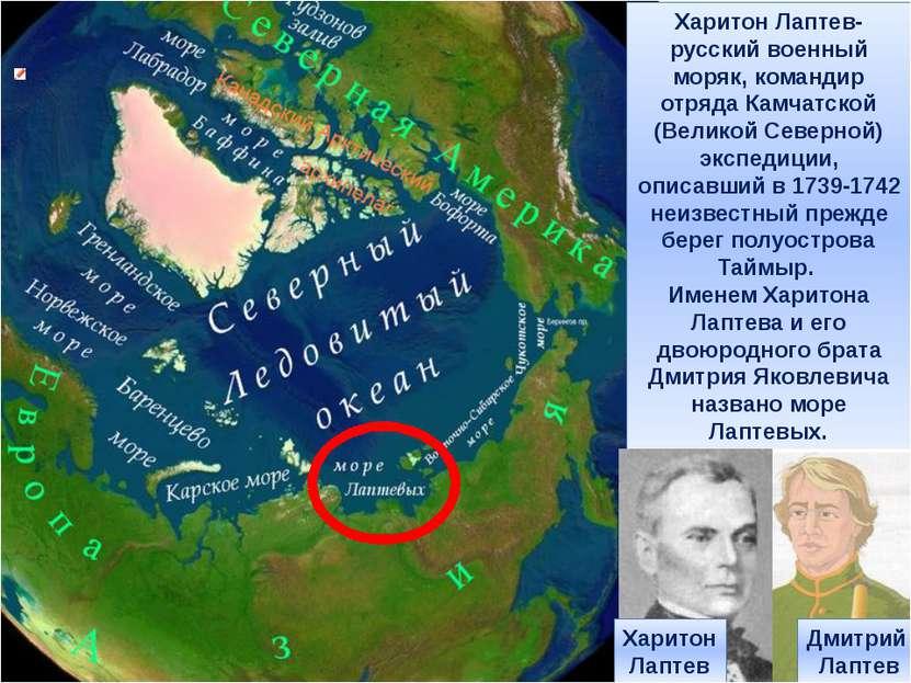 Харитон Лаптев-русский военный моряк, командир отряда Камчатской (Великой Сев...