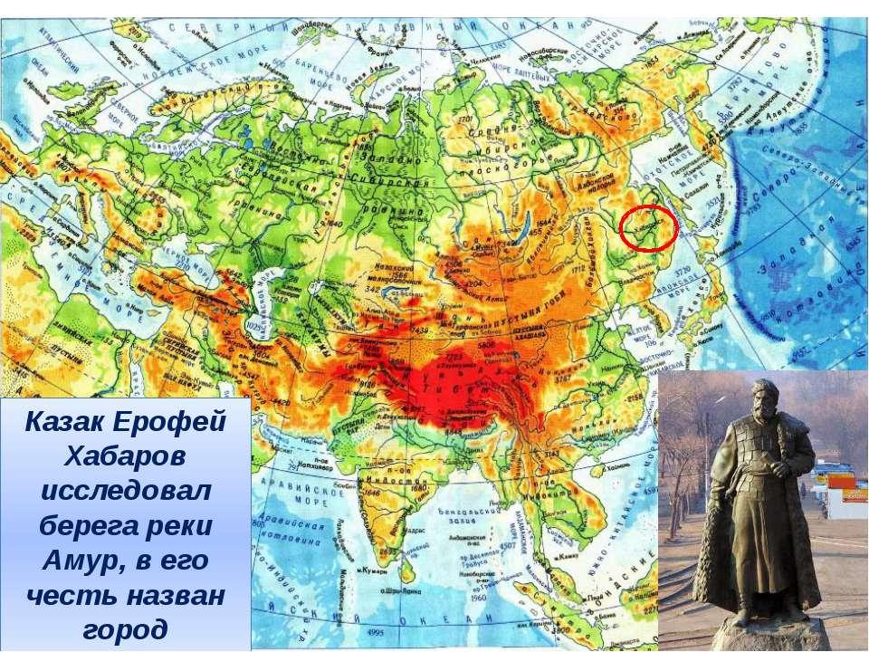 Казак Ерофей Хабаров исследовал берега реки Амур, в его честь назван город Ха...