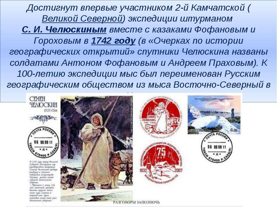 Достигнут впервые участником 2-й Камчатской (Великой Северной) экспедиции шту...