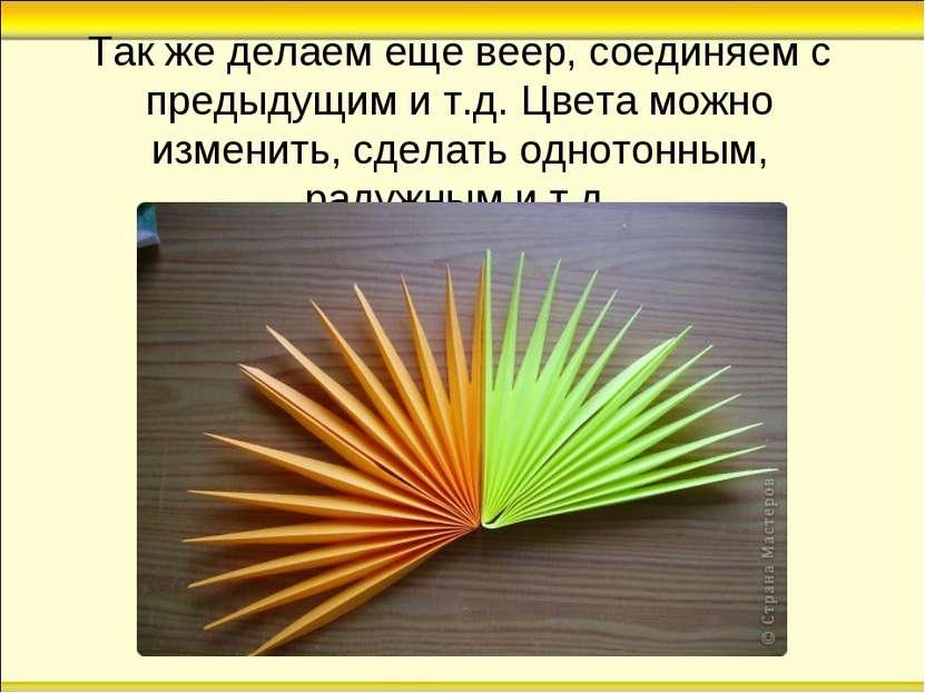 Так же делаем еще веер, соединяем с предыдущим и т.д. Цвета можно изменить, с...