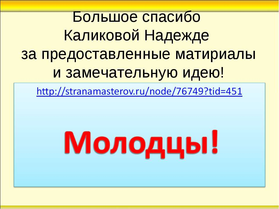 Большое спасибо Каликовой Надежде за предоставленные матириалы и замечательну...