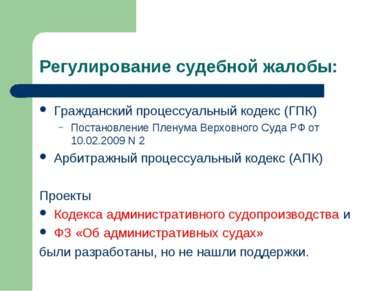Регулирование судебной жалобы: Гражданский процессуальный кодекс (ГПК) Постан...
