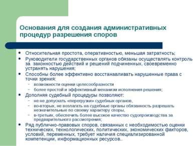 Основания для создания административных процедур разрешения споров Относитель...
