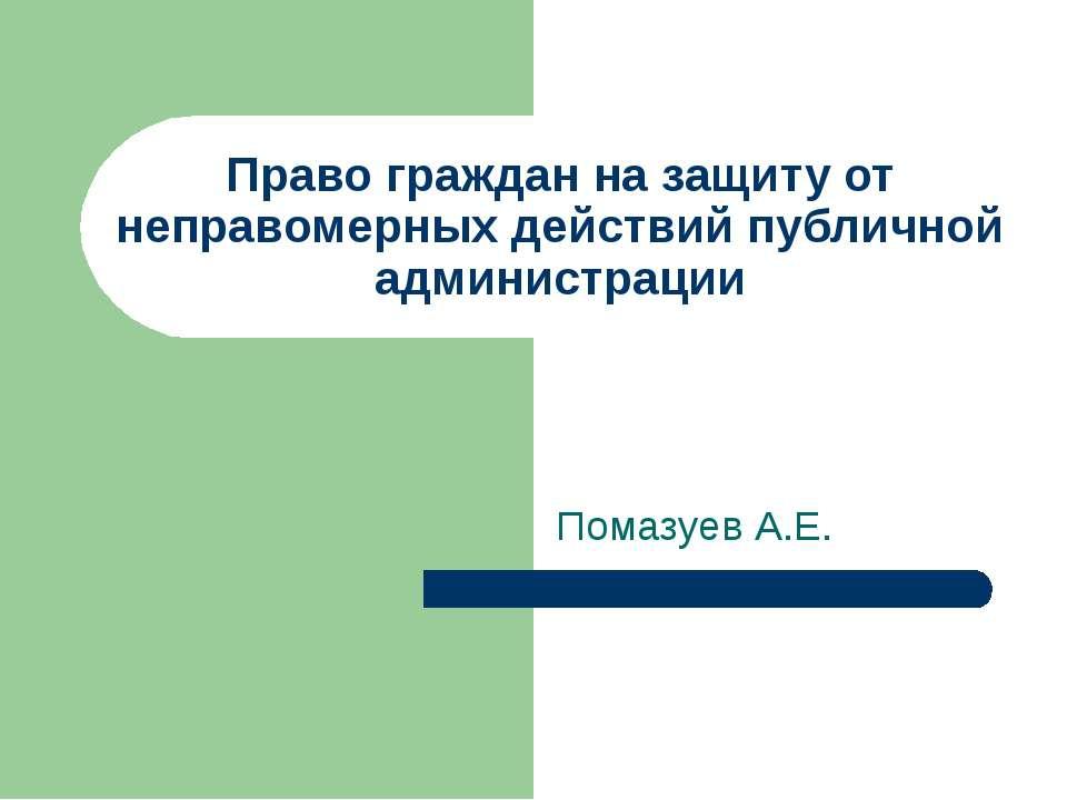 Право граждан на защиту от неправомерных действий публичной администрации Пом...