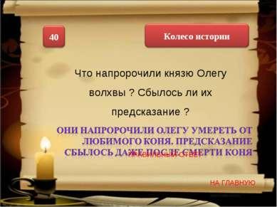 Что напророчили князю Олегу волхвы ? Сбылось ли их предсказание ? НА ГЛАВНУЮ ...