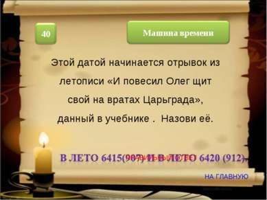 Этой датой начинается отрывок из летописи «И повесил Олег щит свой на вратах ...
