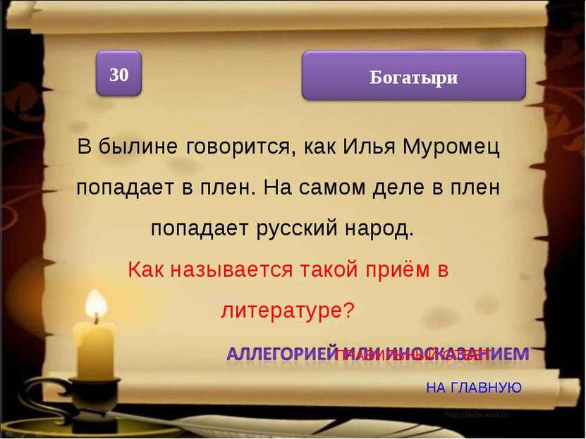 В былине говорится, как Илья Муромец попадает в плен. На самом деле в плен по...