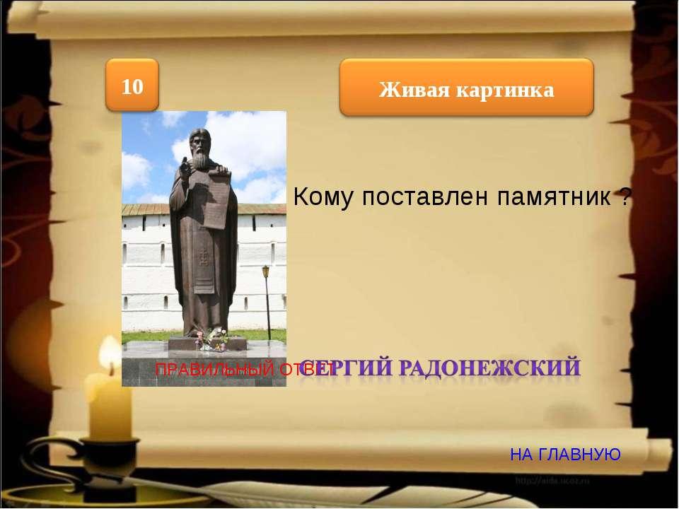 НА ГЛАВНУЮ ПРАВИЛЬНЫЙ ОТВЕТ Кому поставлен памятник ?