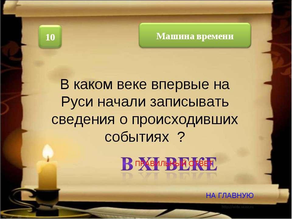 В каком веке впервые на Руси начали записывать сведения о происходивших событ...