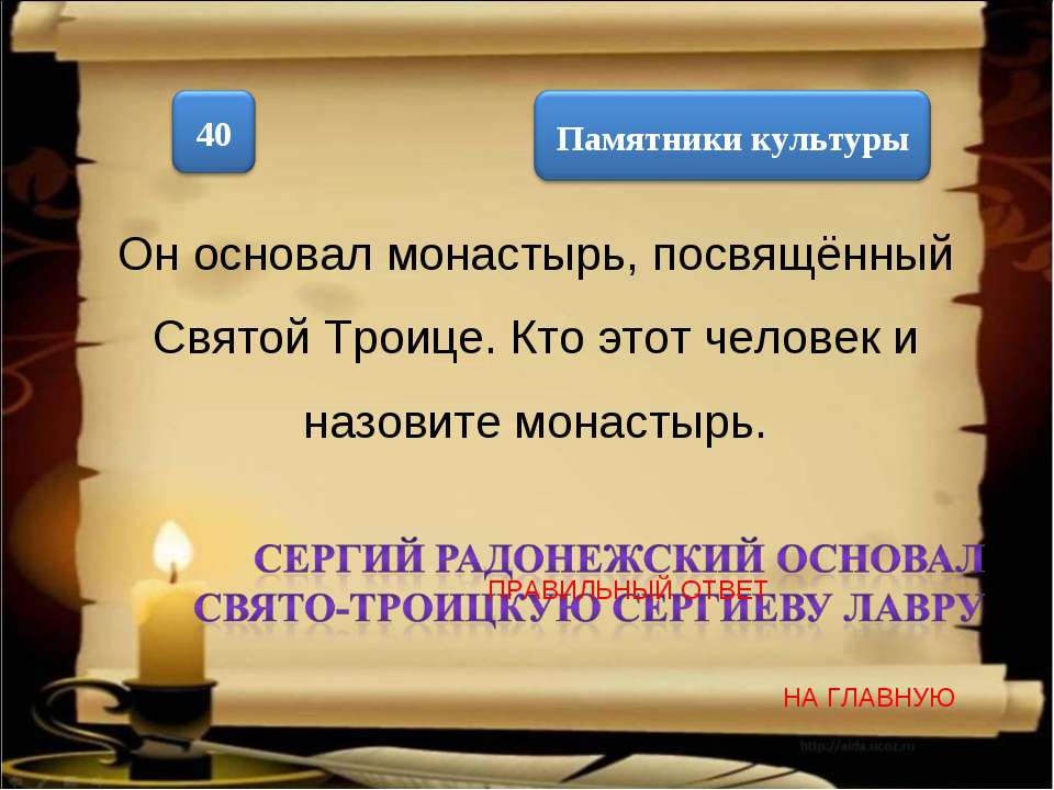 Он основал монастырь, посвящённый Святой Троице. Кто этот человек и назовите ...