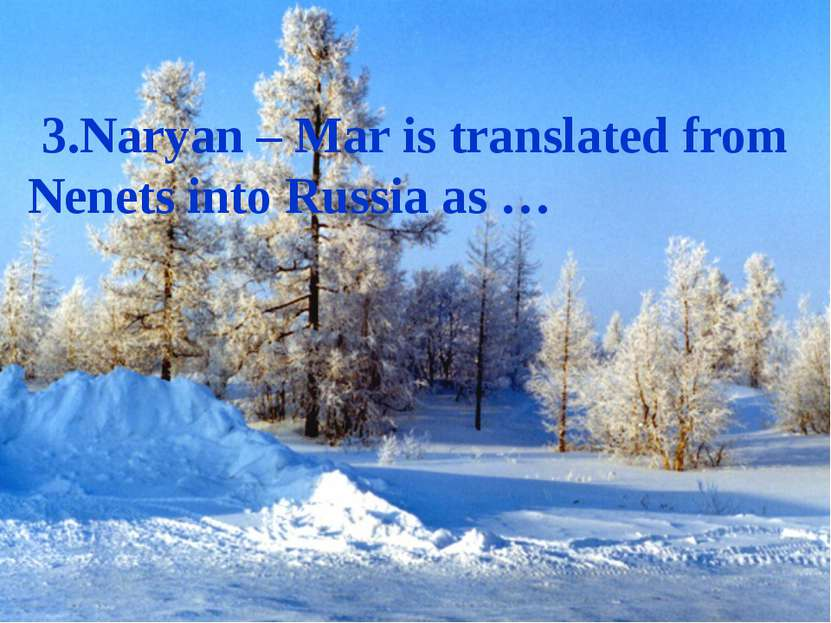 3.Naryan – Mar is translated from Nenets into Russia as …