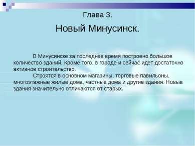 Глава 3. Новый Минусинск. В Минусинске за последнее время построено большое к...