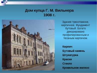 Дом купца Г. М. Вильнера 1908 г. Здание трехэтажное, кирпичное. Фундамент бут...