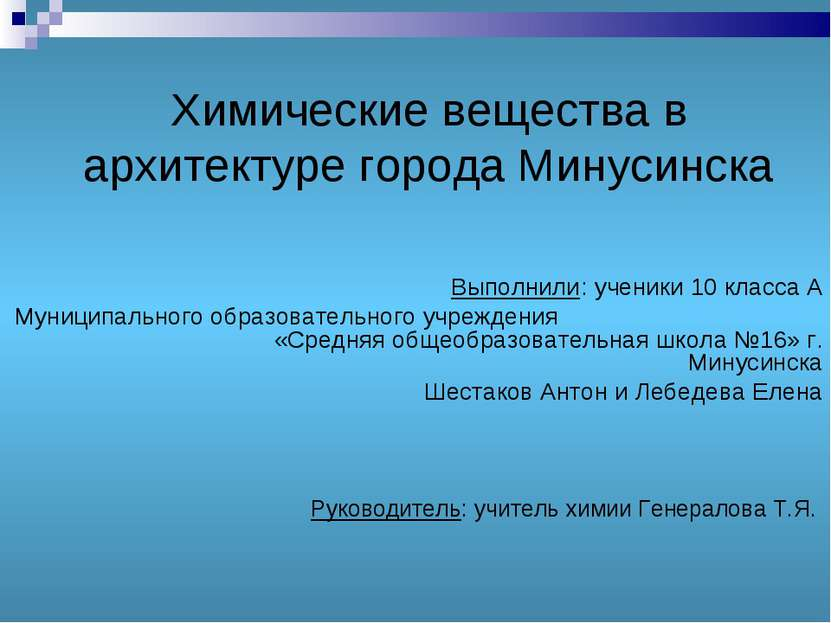 Химические вещества в архитектуре города Минусинска Выполнили: ученики 10 кла...