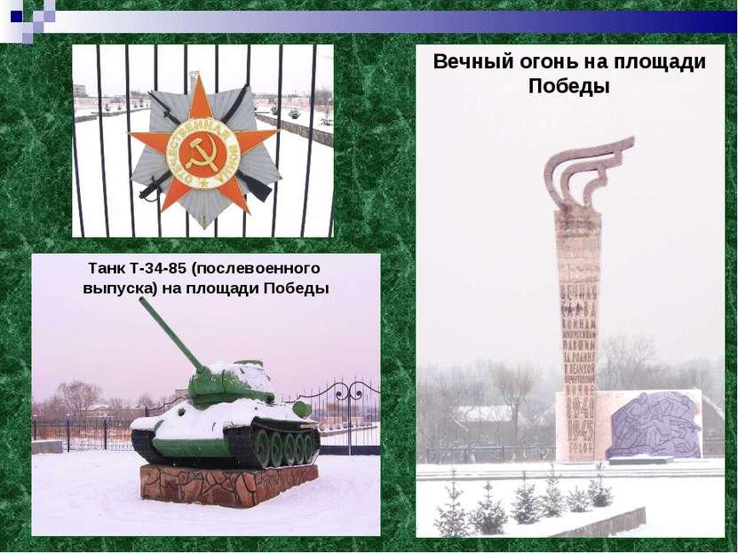 Танк Т-34-85 (послевоенного выпуска) на площади Победы Вечный огонь на площад...