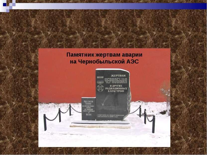 Памятник жертвам аварии на Чернобыльской АЭС