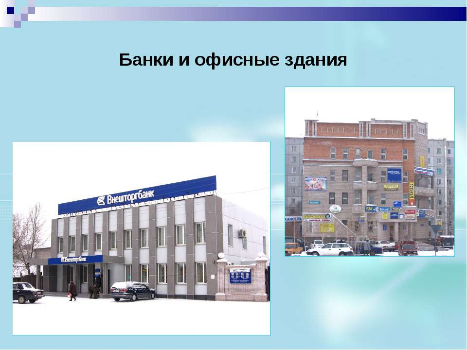 Банки и офисные здания