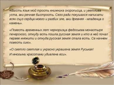 «Бысть язык мой трость книжника скорописца, и уветлива уста, аки речная быстр...
