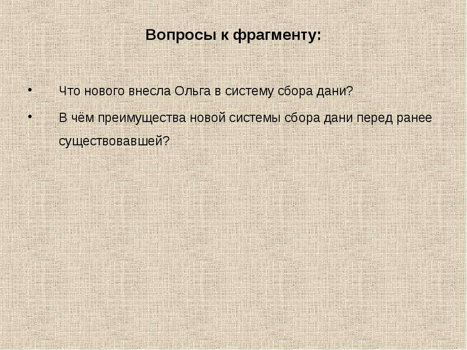 Вопросы к фрагменту: Что нового внесла Ольга в систему сбора дани? В чём преи...