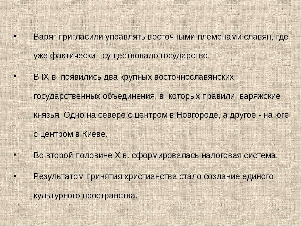Варяг пригласили управлять восточными племенами славян, где уже фактически су...