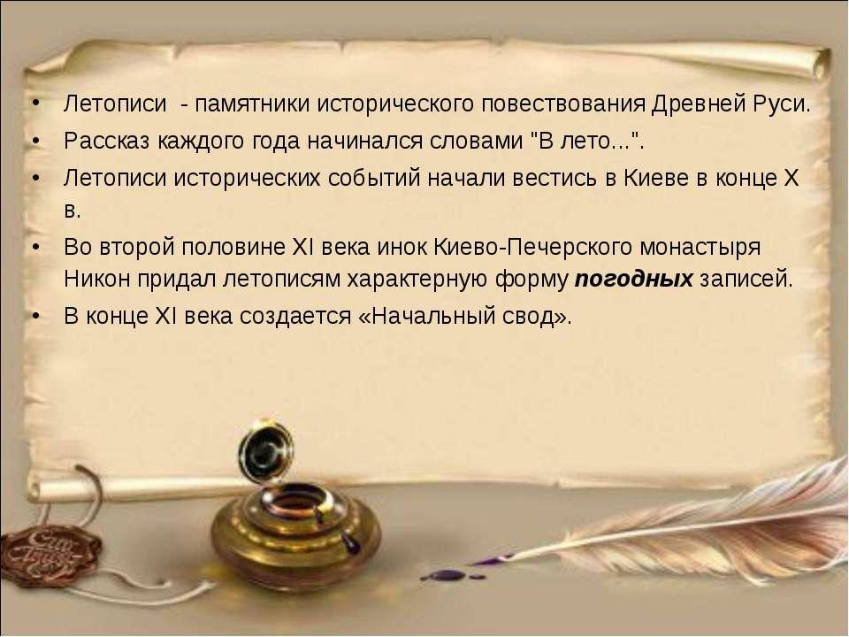 Летописи - памятники исторического повествования Древней Руси. Рассказ каждо...