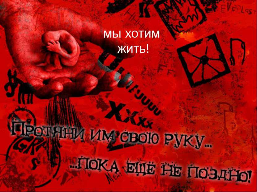 """мы хотим жить! Данилова О.А. , педагог-психолог МОУ """"СОШ № 5 г.Суворов"""""""