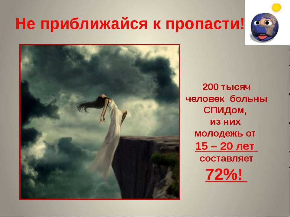 Не приближайся к пропасти! 200 тысяч человек больны СПИДом, из них молодежь о...