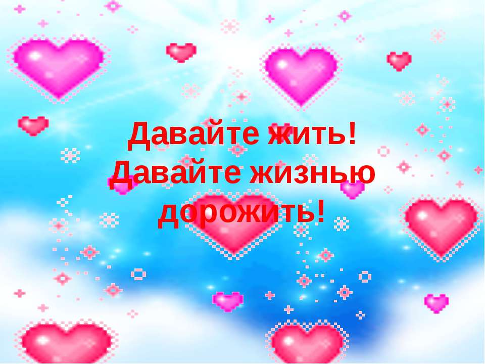 "Давайте жить! Давайте жизнью дорожить! Данилова О.А. , педагог-психолог МОУ ""..."