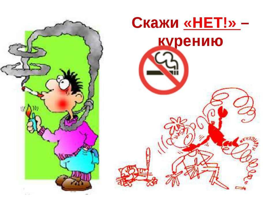 """Скажи «НЕТ!» – курению Данилова О.А. , педагог-психолог МОУ """"СОШ № 5 г.Суворов"""""""